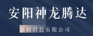 安陽神龍騰達新材科技有限公司