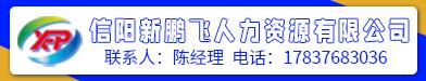 信陽新鵬飛人力資源有限公司