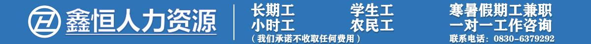 四川鑫恒人力资源服务有限公司