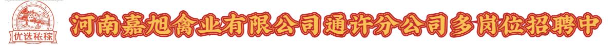 河南嘉旭禽业有限公司通许分公司