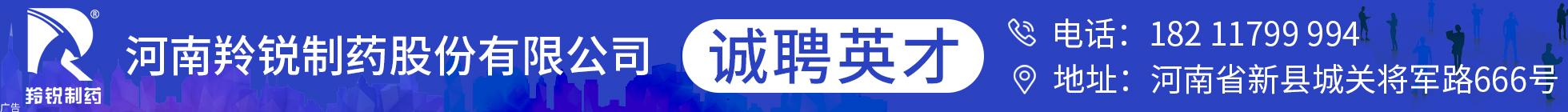 河南羚銳制藥股份有限公司