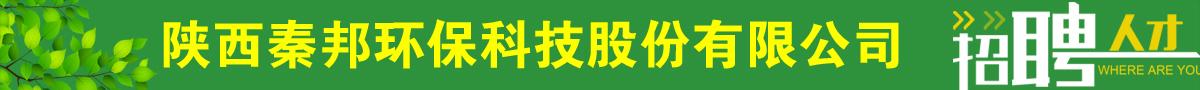 陕西秦邦环保科技有限公司