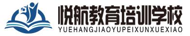 攸縣悅航教育培訓學校有限公司