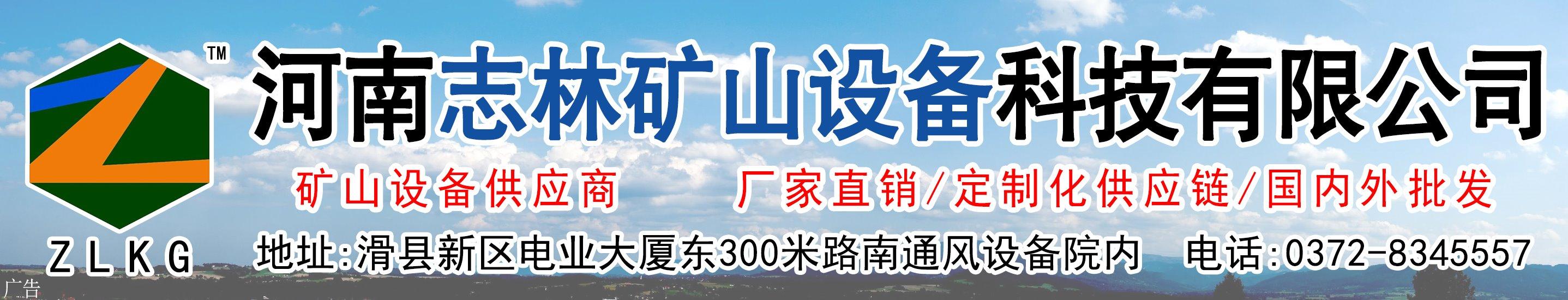 河南志林礦山設備科技有限公司