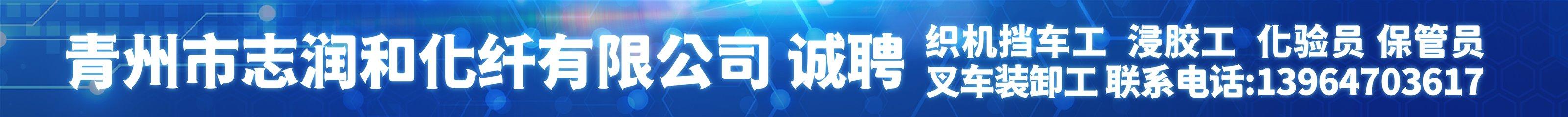 青州市志潤和化纖有限公司