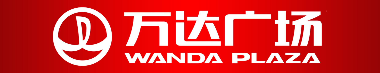 齐河万达广场商业管理有限公司