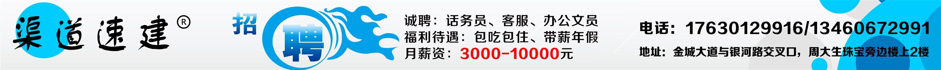 杞縣渠道速建網絡有限公司