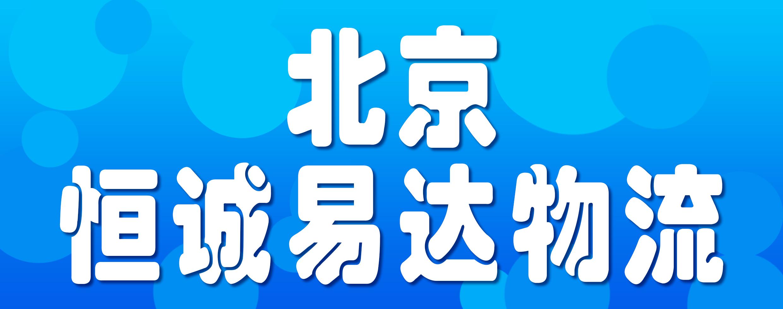 北京恒诚易达物流有限公司