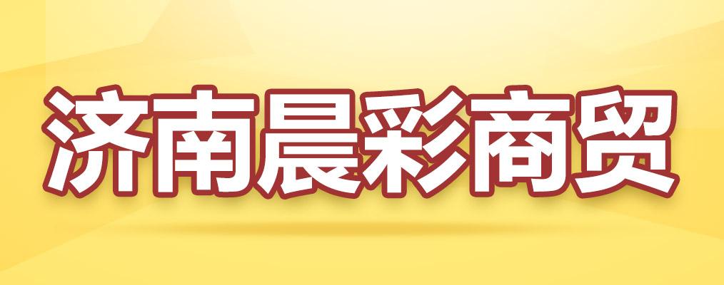 济南晨彩商贸有限公司(晨虹漆)