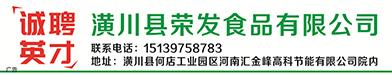 潢川县荣发食品有限公司