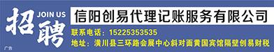信阳创易代理记账服务有限公司