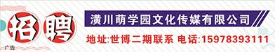 潢川萌学园文化传媒有限公司