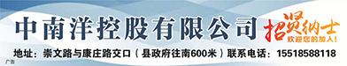 中南洋控股有限公司