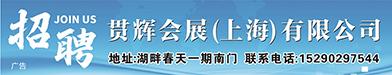 貫輝會展(上海)有限公司