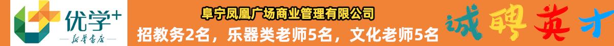 阜宁凤凰广场商业管理有限公司