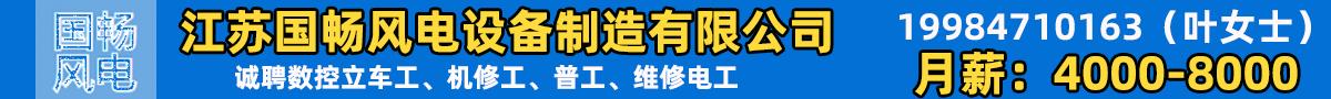 江苏国畅风电设备制造有限公司