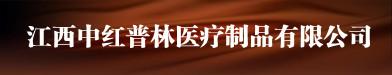 江西中红普林医疗制品有限公司
