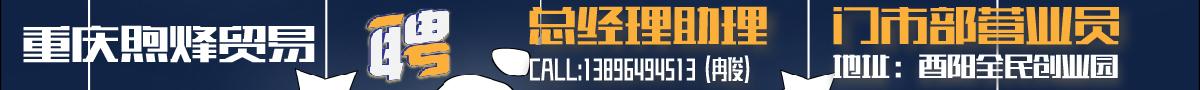 重庆煦烽贸易有限公司