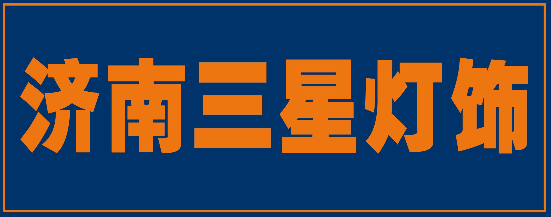 济南三星灯饰有限公司齐河分公司