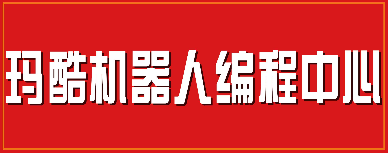 齐河县智胜教育咨询有限公司(玛酷机器人编程中心)