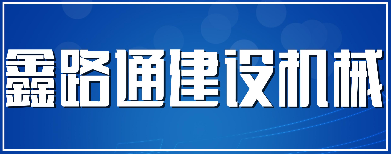 山东鑫路通建设机械有限公司