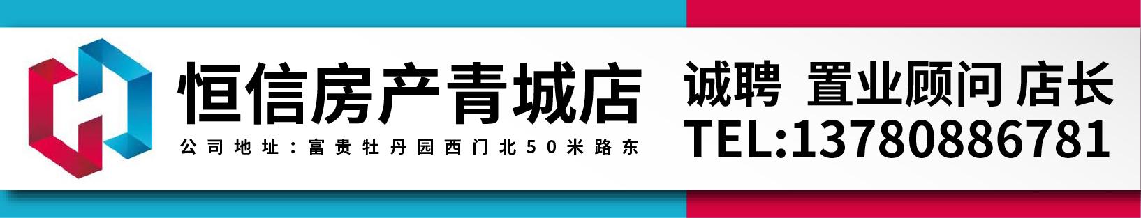 恒信集團青州富貴牡丹園店
