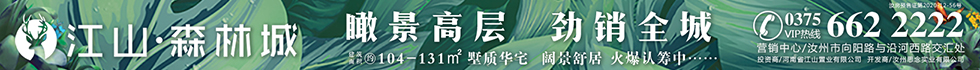 江山・森林城