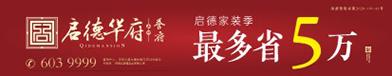 河南启德隆实业有限公司