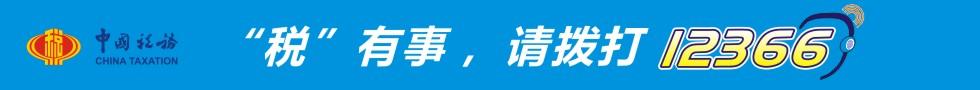 新郑国税局公益宣传月