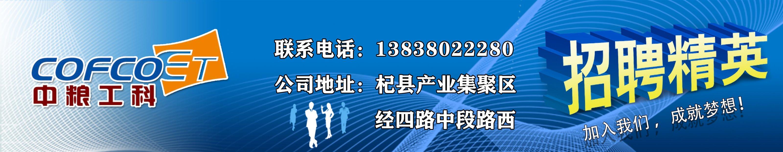 中糧工科茂盛集團(河南)有限公司