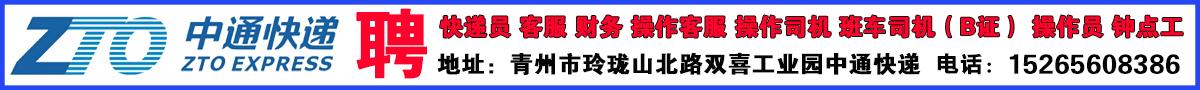 濰坊青州中通快遞