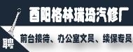 重庆格林瑞琦汽车销售有限公司汽修厂
