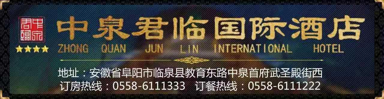 中泉君臨國際酒店