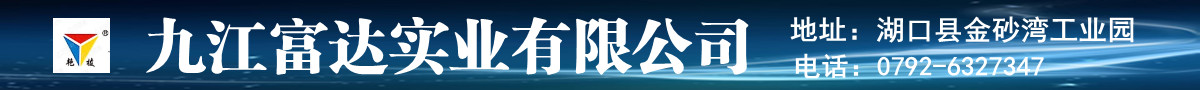 九江富达实业有限公司