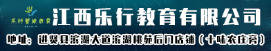 江西乐行教育有限公司