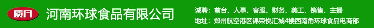河南环球食品有限公司