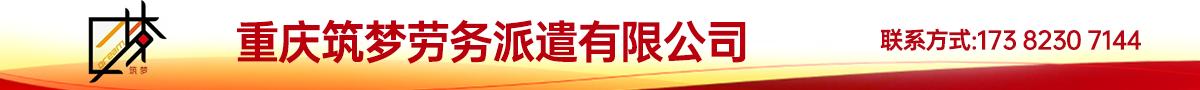 重庆筑梦劳务派遣有限公司