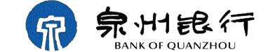 泉州銀行股份有限公司