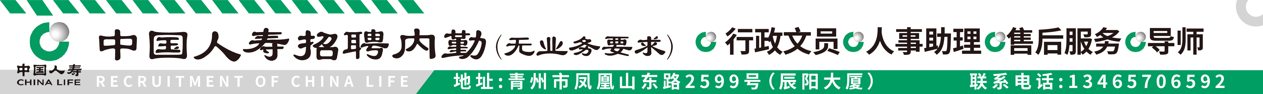 中國人壽保險股份有限公司青州市支公司
