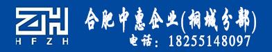 合肥中惠企业项目管理有限公司桐城分部
