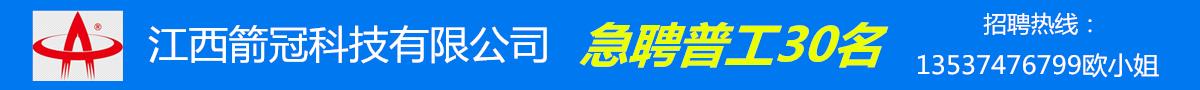 江西箭冠科技有限公司