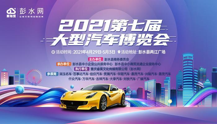 2021第七届车展