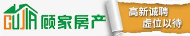 海南顾家房地产营销策划有限公司