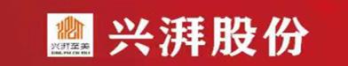 安徽興湃至美生活服務股份有限公司