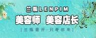 兰平企业管理咨询重庆有限公司