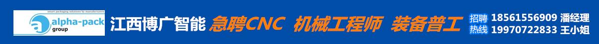 江西博广智能装备有限公司