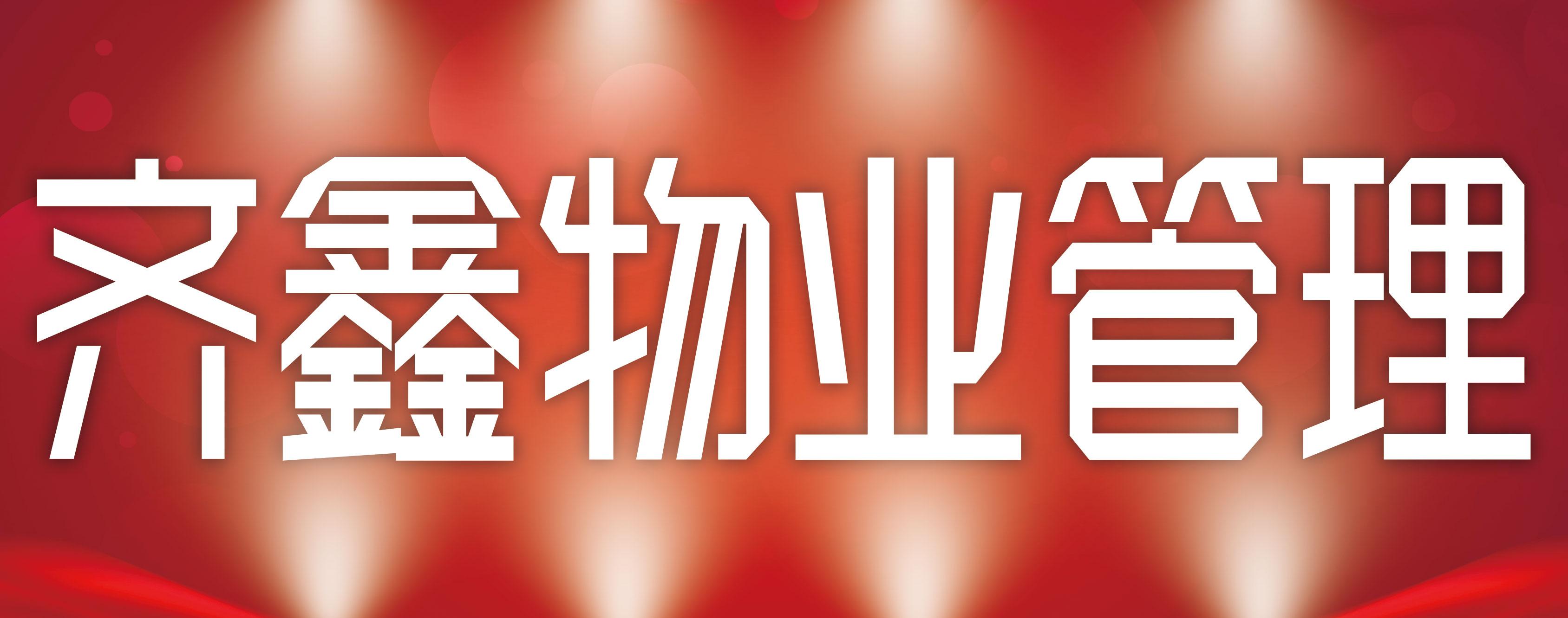 齐河齐鑫物业管理有限公司