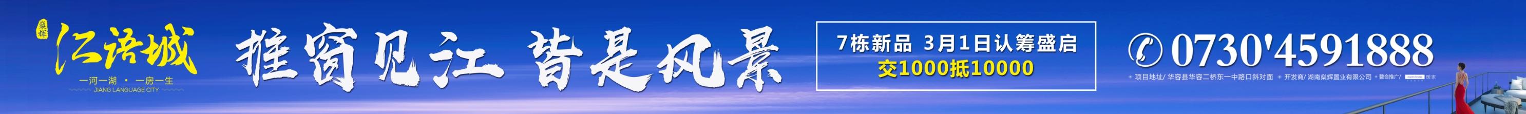 华容江语城
