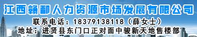 江西赣鄱人力资源市场发展有限公司