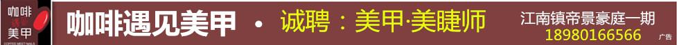 苍溪县咖啡遇见美甲